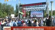 银川市总工会今天启动眼健康体检普惠活动-180906