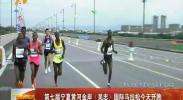 第七届宁夏黄河金岸(吴忠)国际马拉松赛今天开跑-180902