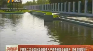 宁夏第二次全国污染源普查入户调查阶段全面展开 总体进度较好-180928