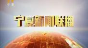 宁夏新闻联播(卫视)-180916
