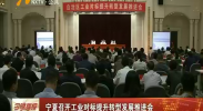宁夏召开工业对标提升转型发展推进会-180912