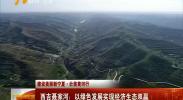 (建设美丽新宁夏·壮美黄河行)西吉聂家河:以绿色发展实现经济生态双赢-180925
