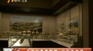 走进宁夏博物馆 与历史对话-180929