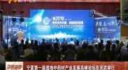宁夏第一届道地中药材产业发展高峰论坛在灵武举行-180923
