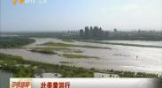 (壮美黄河行)吴忠:沿黄生态经济带动旅游业快发展-180913