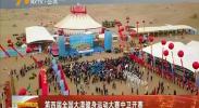 第四届全国大漠健身运动大赛中卫开赛-180906