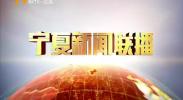宁夏新闻联播 -180912