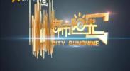 都市阳光-180902