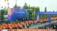 第七届宁夏黄河金岸(吴忠)国际马拉松激情畅跑-180903