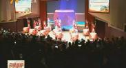 银川市工商联举办庆祝改革开放40周年暨自治区成立60周年文艺汇演-180916