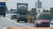 高速公路禁止非法占用应急车道 国庆期间有抓拍-180928