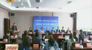 """闽宁协作""""引才引智""""签约仪式举行-180917"""