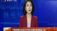 宁夏检察机关依法对周舒涉嫌受贿案提起公诉-180903