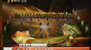 宁夏回族自治区成立60周年文艺晚会精彩纷呈-180920