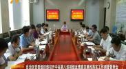 自治区党委组织部召开中央第八巡视组反馈意见整改落实工作调度督查会-180903