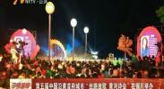 """第五届中国沿黄首府城市""""丝路放歌 黄河诗会""""在银川举办-180927"""
