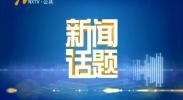 (筑梦新征程)宁夏以新发展理念引领产业创新 绿色发展-180921
