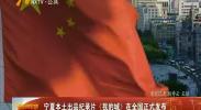 宁夏本土出品纪录片《我的城》在全国正式发布-180929
