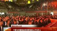 (喜迎自治区60大庆)宁夏大学建校60年共培育各类人才19万人-180915