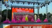 """2018宁夏职工""""劳动者之歌""""合唱大赛闭幕-180909"""