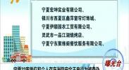 宁夏22家单位和个人存在消防安全不良行为被查处-180905