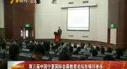 第三届中国宁夏国际会展教育论坛在银川举办-180925