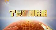 宁夏新闻联播(卫视)-180913