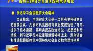 咸辉主持召开自治区政府常务会议-180914