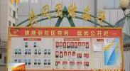 宁夏:民族团结筑牢繁荣发展根基-180913