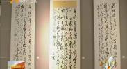 """(喜迎自治区60大庆)""""中国梦·宁夏情""""美术书法精品展启幕-180901"""