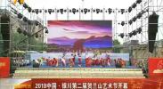 2018中国·银川第二届贺兰山艺术节开幕-180903