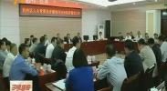 宁夏人大常委会专题询问自治区法治政府建设工作情况-180917