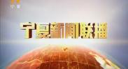 宁夏新闻联播(卫视)-180910