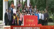 中国民生银行与宝塔集团签订合作协议-180915