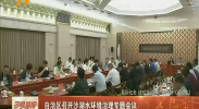 自治区召开沙湖水环境治理专题会议-180916