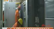 自治区60大庆网络专项保障工作进行中-180913
