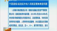 宁夏通报8起违反中央八项规定精神典型问题-180922