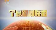 宁夏新闻联播(卫视)-180901