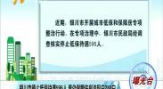曝光台:银川市停止低保待遇596人 查处保障住房违规280户-180925