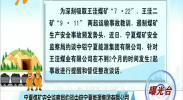 (曝光台)宁夏煤矿安全监察局约谈中铝宁夏能源集团有限公司-180927