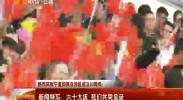 (热烈庆祝宁夏回族自治区成立60周年)新闻特写:六十大庆  我们共同见证-180921
