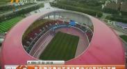 吴忠黄河奥林匹克体育中心9月30日开馆-180928