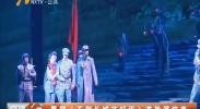 舞剧《不到长城非好汉》首轮演结束-180919