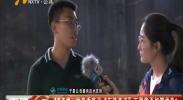 """4G直播:供热季临近""""东热西送""""工程能否如期供热?-180905"""