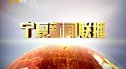 宁夏新闻联播-180927