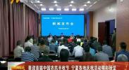 喜迎首届中国农民丰收节 宁夏各地庆祝活动精彩纷呈-180915