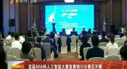 首届AIIA杯人工智能大赛复赛银川分赛区开赛-180911