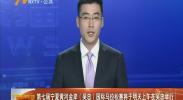 第七届宁夏黄河金岸(吴忠)国际马拉松赛将于明天上午在吴忠举行-180901