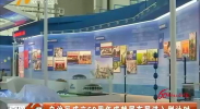 4G直播:探班自治区成立60周年成就展布展现场-180905