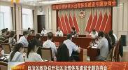 自治区政协召开社区治理体系建设专题协商会-180904
